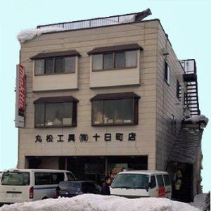 丸松工具株式会社十日町店