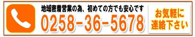 新潟県長岡市カーポート販売