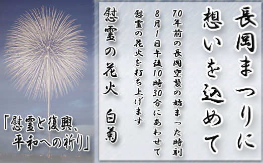 nagaokahanabi-6