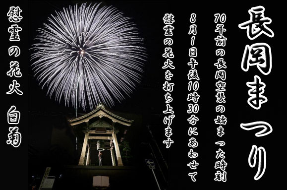 nagaokahanabi-8