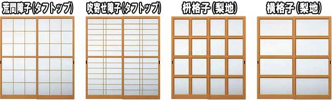 障子・ガラス戸