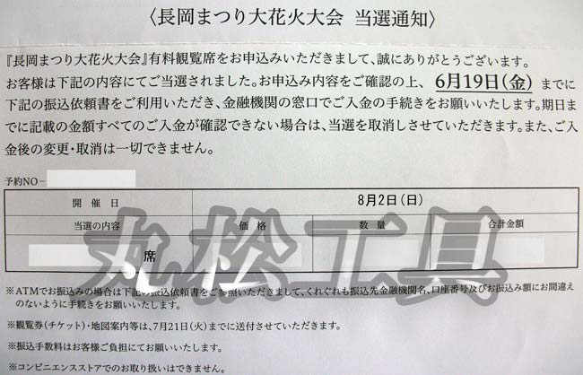 長岡花火の当選通知