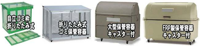 ゴミ保管容器