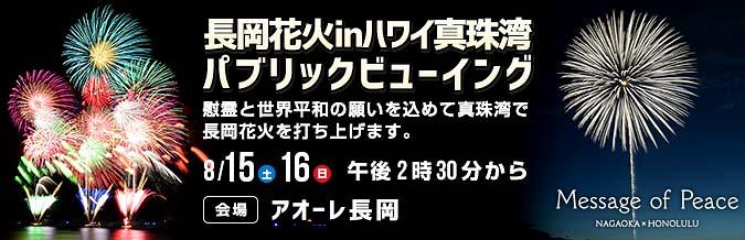 長岡花火8月15日
