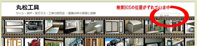 wordpress 検索box
