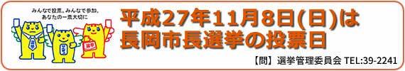 長岡市長選挙