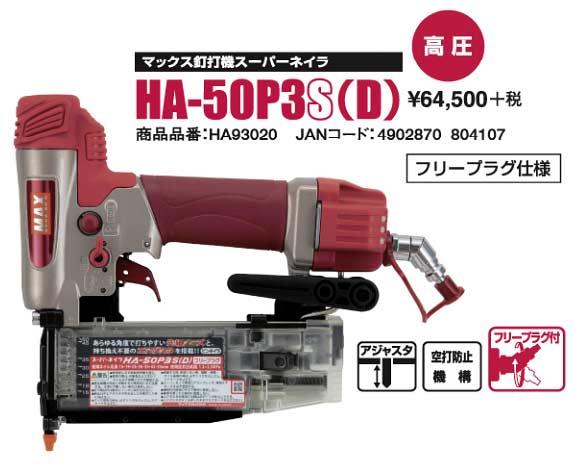 ha-50p3s