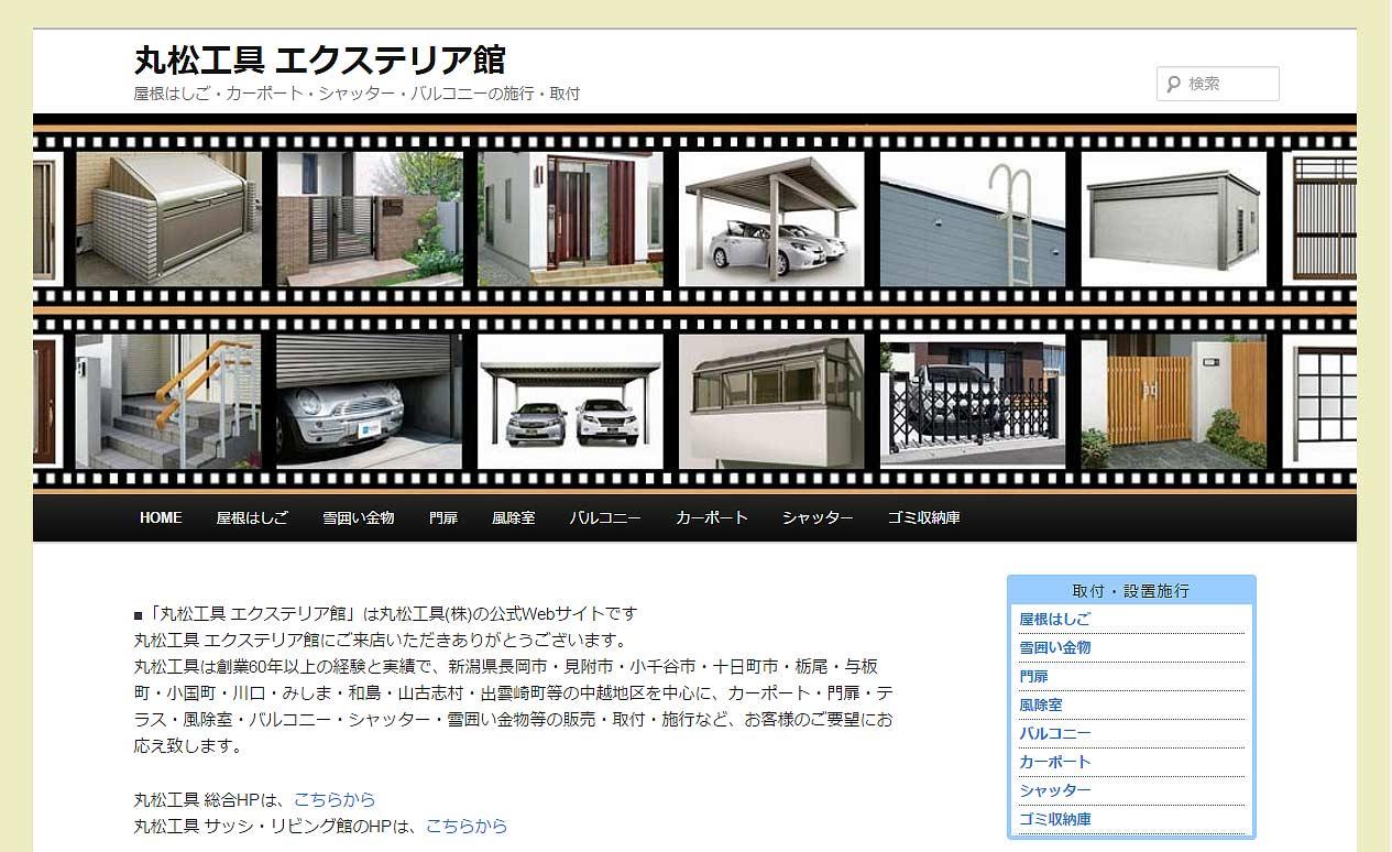wordpress-横幅