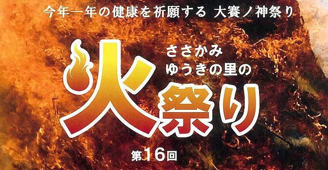 ささかみゆうきの里の火祭り
