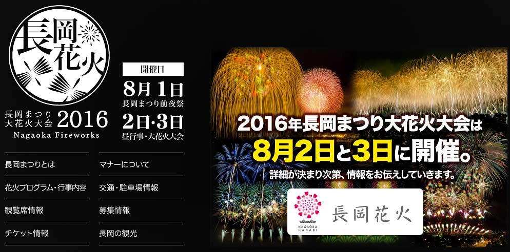 長岡花火2016
