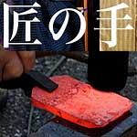 与板鍛冶体験工房2017 @ 与板鍛冶体験工房 | 長岡市 | 新潟県 | 日本