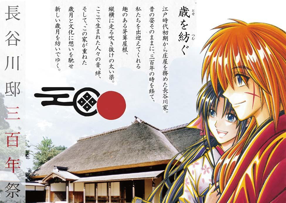 長谷川邸再建300年祭