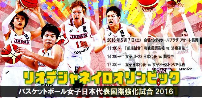 バスケ女子日本代表国際強化
