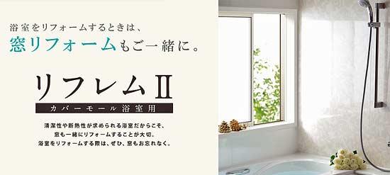 リフレム2浴室用