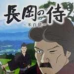 長岡の侍-米百俵