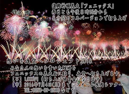 フェニックス花火2016