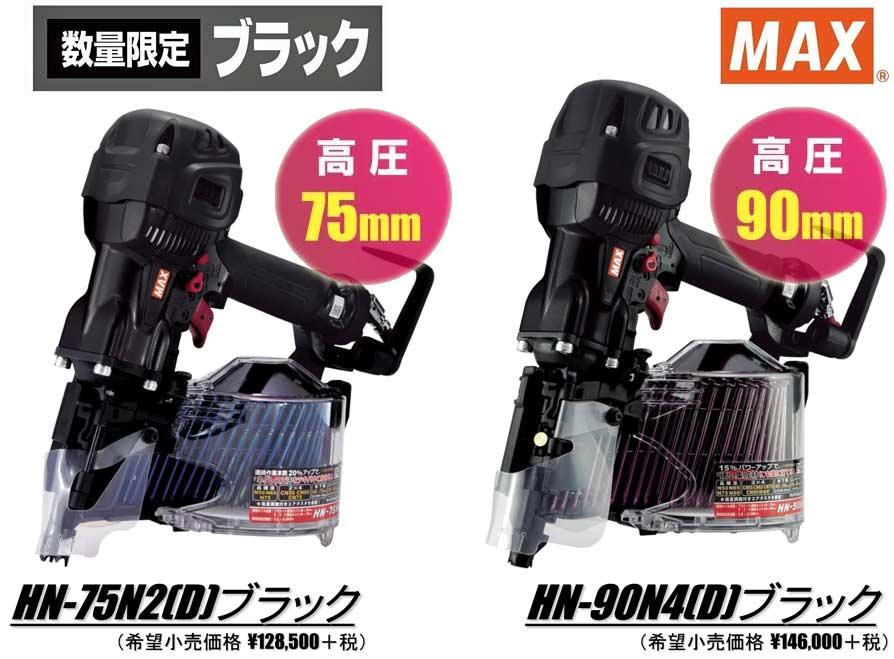 HN-90N4(D)ブラック