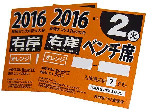長岡花火チケット