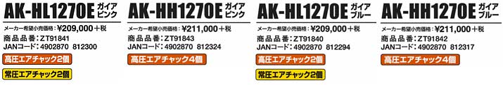 ak-hl1270e限定