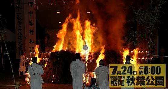 秋葉の火祭り
