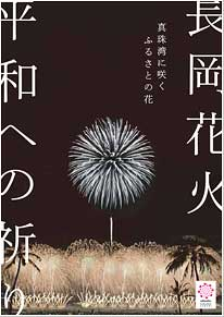 長岡花火dvd