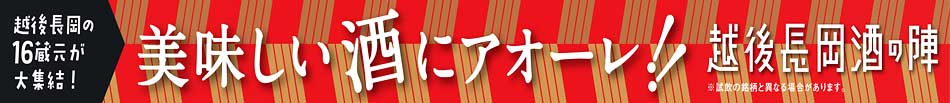酒の陣-長岡