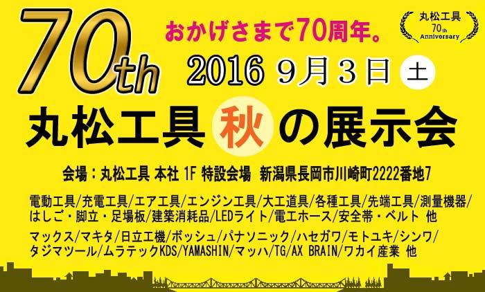 秋展2016