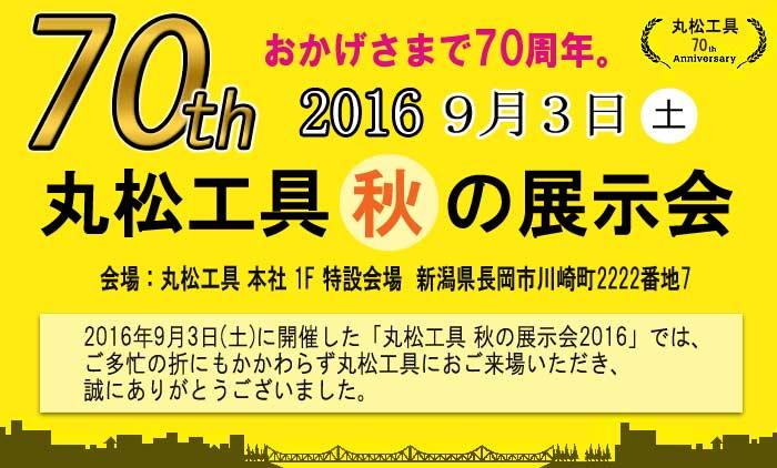丸松工具展示会2016秋