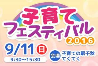 子育てフェスティバル2016