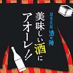 越後長岡酒の陣2017 @ アオーレ長岡 | 長岡市 | 新潟県 | 日本