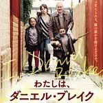 『わたしは、ダニエル・ブレイク』上映会 @ アオーレ長岡 市民交流ホールA | 長岡市 | 新潟県 | 日本