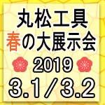 丸松工具 春の大展示会2019 @ 丸松工具 本社・長岡店内 特設会場