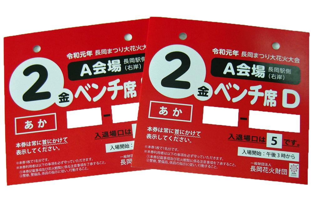 nagaokahanabi-ticket