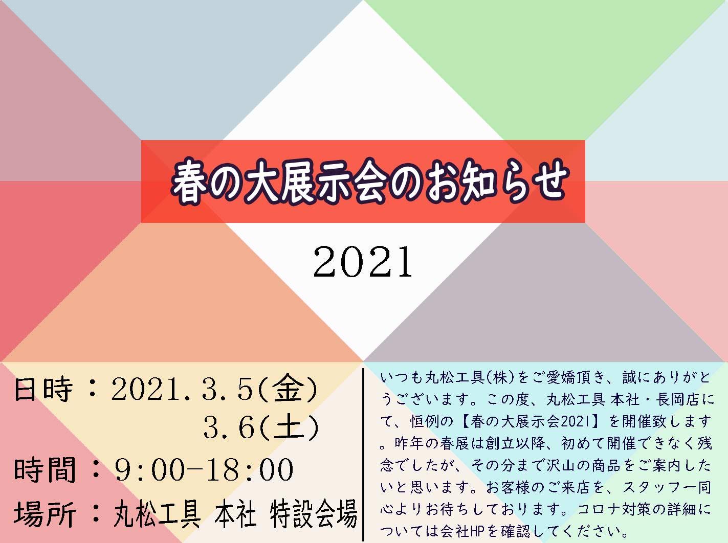 tenjikai2021