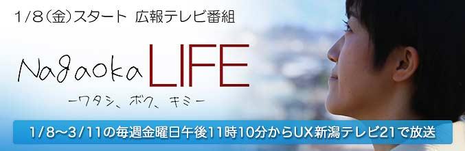 NagaokaLIFE